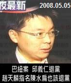 邱義仁:陳水扁總統未涉巴紐案 |台灣e新聞
