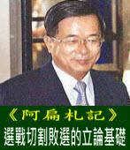 《阿扁札記》選戰切割敗選的立論基礎|台灣e新聞