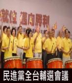 民進黨全台輔選會議 |台灣e新聞
