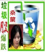 曹長青:桑蘭成了「垃圾股」|台灣e新聞