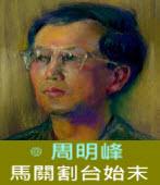 馬關割台始末∣◎周明峰|台灣e新聞