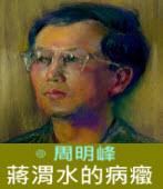 蔣渭水的病癥-- <蔣渭水傳> 讀後感∣◎周明峰|台灣e新聞