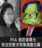 PFA捐款者曝光 前法官要求刑事調查白蘭 |台灣e新聞