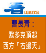 曹長青:默多克頂起西方「右邊天」 |台灣e新聞