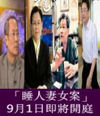 『睡人妻女案』 9月1日即將開庭|台灣e新聞