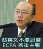 蔡英文不能迴避ECFA善後主張∣◎郭正亮 |台灣e新聞