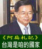 《阿扁札記》台灣是咱的國家|台灣e新聞