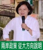 小英:兩岸政策 從大方向說明|台灣e新聞