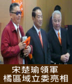 宋楚瑜領軍 橘區域立委亮相 |台灣e新聞