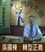 吳國棟:轉型正義|台灣e新聞
