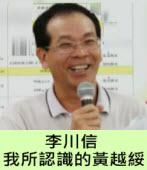 李川信:我所認識的黃越綏|台灣e新聞
