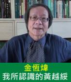 金恆煒:我所認識的黃越綏|台灣e新聞