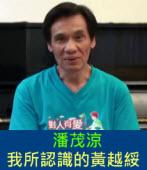 潘茂涼:我所認識的黃越綏|台灣e新聞