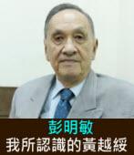 彭明敏:我所認識的黃越綏|台灣e新聞