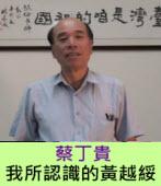 蔡丁貴:我所認識的黃越綏|台灣e新聞