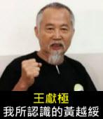 王獻極:我所認識的黃越綏|台灣e新聞