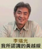 李瑞光:我所認識的黃越綏|台灣e新聞