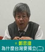 為什麼台灣要獨立(二)∣◎ 鄭思捷 |台灣e新聞