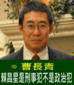 曹長青:賴昌星是刑事犯不是政治犯  |台灣e新聞