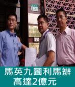 莊瑞雄、梁文傑按鈴控告馬英九 圖利馬辦高達2億元|台灣e新聞