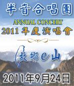 半音合唱團 2012年度演唱會|台灣e新聞