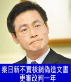秦日新不實核銷偽造文書更審改判一年 |台灣e新聞