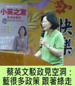 蔡英文駁政見空洞:藍很多政策 跟著綠走|台灣e新聞