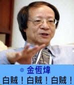 白賊!白賊!白賊∣◎ 金恆煒|台灣e新聞