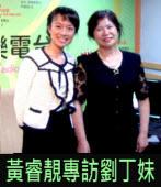 黃睿靚專訪劉丁妹∣台灣查某囝|台灣e新聞