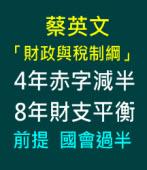 蔡英文「財政與稅制綱」4年赤字減半、 8年財支平衡 |台灣e新聞
