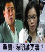 曹長青:桑蘭、海明誰更毒? |台灣e新聞