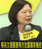 蔡英文提醒唐飛勿泄露國家機密 |台灣e新聞