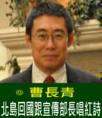 曹長青:北島回國跟宣傳部長唱紅詩  |台灣e新聞