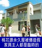 桃花源永久屋被爆造假 家具主人都是臨時的|台灣e新聞