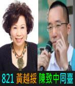 『如何勇於挑戰』821 黃越綏陳致中與鄉親「高雄見面會」 |台灣e新聞