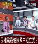 民進黨最怕陳致中選立委?|台灣e新聞