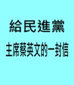 給民進黨主席蔡英文的一封信|台灣e新聞