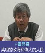 英明的政府和偉大的人民∣◎鄭思捷 |台灣e新聞