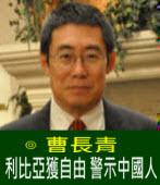 利比亞獲自由 警示中國人 ∣◎曹長青 |台灣e新聞