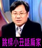 新聞挖挖哇 - 跳樑小丑話扁家 |台灣e新聞