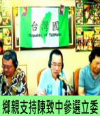 鄉親 Call-in 支持陳致中參選立委|台灣e新聞