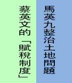 蔡英文的「賦稅制度」& 馬英九整治土地問題|台灣e新聞