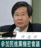 許忠信參加民進黨「兩岸政策」機密會議 |台灣e新聞