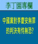 中國黨對李慶安無罪的判決有恃無恐?| 李丁園專欄|台灣e新聞