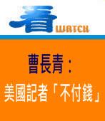 曹長青:美國記者「不付錢」|台灣e新聞