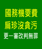 國務機要費 扁珍沒貪污 更一審改判無罪|台灣e新聞