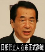 日相菅直人 宣布正式辭職|台灣e新聞