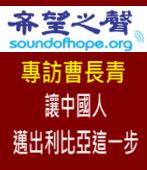 《希望之聲》 專訪曹長青:讓中國人邁出利比亞這一步|台灣e新聞