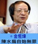 陳水扁自始無罪 ∣ ◎ 金恆煒|台灣e新聞