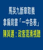 馬英九斷章取義拿扁背書「一中各表」,陳其邁:政客混淆視聽|台灣e新聞
